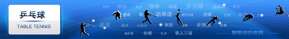 乒乓球,张怡宁,郭跃,王皓,张继科,乒乓球视频,乒乓球新闻
