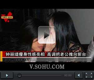 视频:钟丽缇瘦身性感亮相 高调把老公推向前台