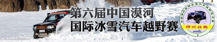 漠河冰雪汽车挑战赛