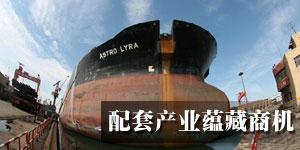 造船业振兴规划