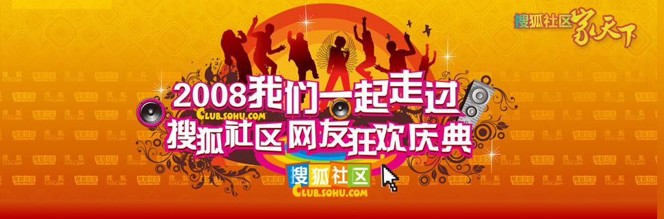 2008搜狐社区网友狂观盛典