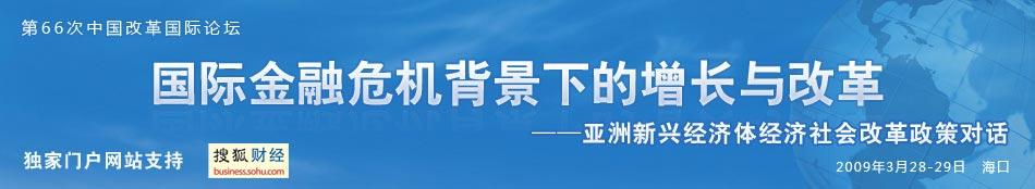 中国(海南)改革发展研究院:国际金融危机背景下的增长与改革——亚洲新兴经济体经济社会改革政策对话,搜狐财经