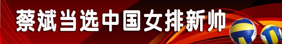 蔡斌当选中国女排新任主帅,中国女排主教练,中国女排主帅,中国女排,女排选帅,陈忠和,蔡斌,关注中国女排主教练,中国女排新一届主教练