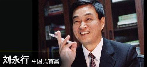 刘永行:中国式首富