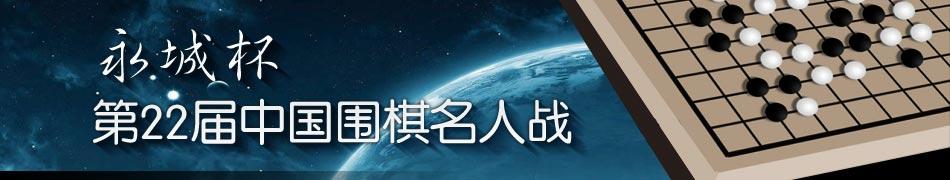 第22届中国围棋名人战,名人战,古力,常昊,李世石,陈耀烨,永城杯