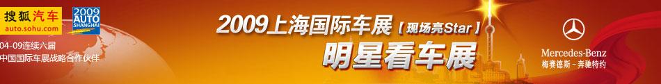 2009上海车展 明星看车展