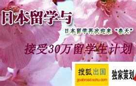 """日本留学再次迎来""""春天 """" 日本留学与接受30万人留学生计划"""