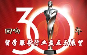 搜狐出国年度论坛:改革开放30年留学服务行业盘点与展望