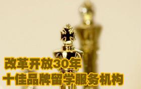 搜狐年度总评榜:改革开放30年十佳品牌留学服务机构