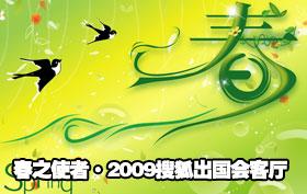 春之使者·2009国际教育展搜狐出国会客厅:驻华使馆、海外院校、行业名家政策观点谈