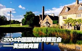 2004中国国际教育展览会——英国教育展