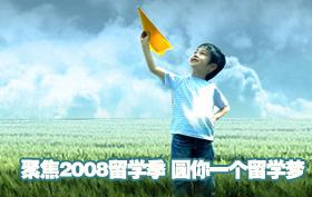 2008中国国际教育展-官方门户网络支持-聚焦2008留学季 圆你一个留学梦