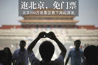 北京200万张景区票下周起派发