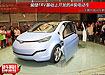 2009 上海车展 华晨EV概念车