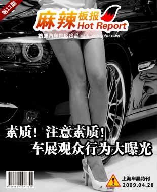 2009上海车展 麻辣板报 素质!注意素质!车展丑陋行为大曝光!