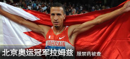 北京奥运冠军服禁药被查