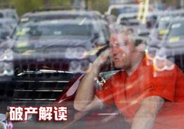 美国车企破产解读