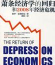 克鲁格曼,宏观经济学,金融危机,北大,搜狐财经