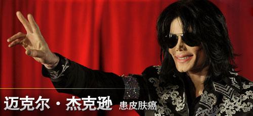 迈克尔杰克逊患皮肤癌