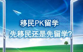 搜狐出国:先移民还是先留学?移民PK留学