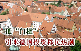 """搜狐出国:低""""门槛""""引来德国投资移民热潮"""