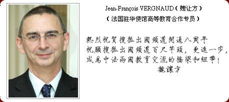 八方同贺搜狐出国频道新版上线 魏让方 Jean-Fran?ois VERGNAUD 法国驻华使馆