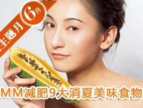 MM减肥9大消夏美味食物