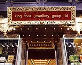 香港景福珠宝,香港品牌评选