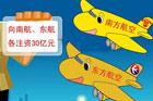 政府向国有航空公司注资