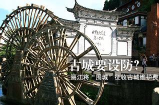 """丽江将""""围城""""征收古城维护费"""
