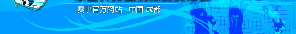 2010排球世锦赛资格赛,2010女排世锦赛资格赛,2010男排世锦赛资格赛,中国女排,中国男排,蔡斌,惠若琪,王一梅,魏秋月,薛明