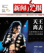 迈克尔杰克逊去世 新闻晚报