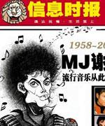 迈克尔杰克逊去世 信息时报