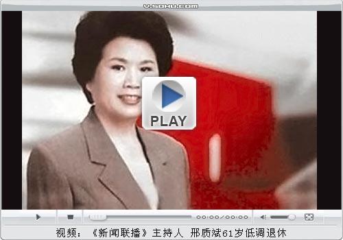 邢质斌本月初退休 没听说《新闻联播》要改版