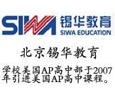 SAT,Alevel,IB,AP,ACT,洋高考,留学,预科,北京锡华学校