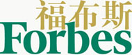 《福布斯》中文版