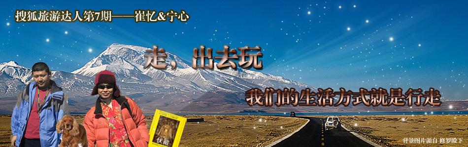 搜狐旅游达人
