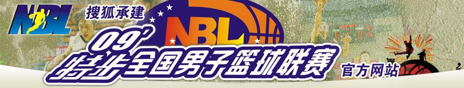 全国男子篮球联赛,NBL