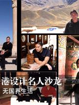 香港设计师,黄智强,邓达智,苏绮甜